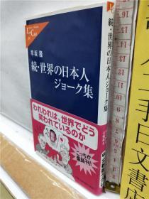 早坂隆 续 世界の日本人ジョーク集 日文原版64开中公文库综合书
