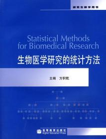 生物医学研究的统计方法