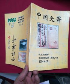 创刊号-中国欠资--专题集邮--改版创刊号【2种杂志的创刊号-合订本】--见图下单-