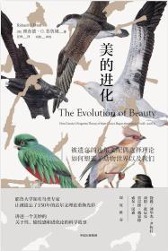 【全新正版】美的进化:被遗忘的达尔文配偶选择理论,如何塑造了动物世界以及我们