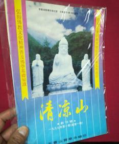 创刊号:清凉山
