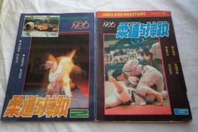 柔道与摔跤1986第1、2、6期(3本)