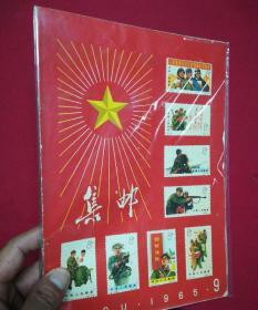 集邮杂志(1965.9)