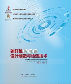 碳纤维传动轴设计制造与检测技术