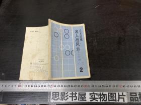 日本围棋名人战风云(2)