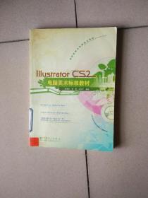 电脑美术标准教材