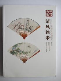 三江拍卖2016春季艺术品拍卖会 清风徐来 成扇 对联
