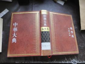 中华大典 地学典 气象分典〔一〕