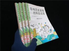 影响历史进程的科学成就科学发展演义一二三四册全