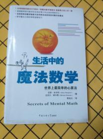 生活中的魔法数学:世界上最简单的心算法、快速计算法(两册合售)