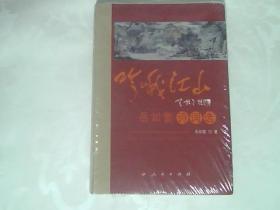 吟哦江山——岳如萱诗词选