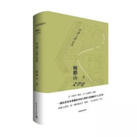 鲍鹏山文学史·中国人的心灵