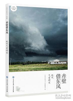 赤壁借东风--现代气象研究