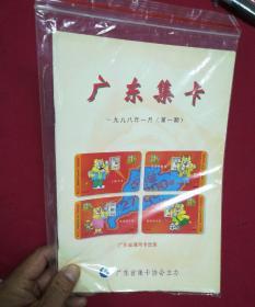 《广东集卡》创刊号