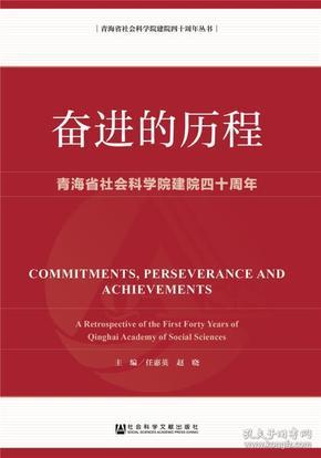 奋进的历程—青海省社会科学院建院四十周年