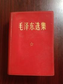 《毛泽东选集》,1968年上海版