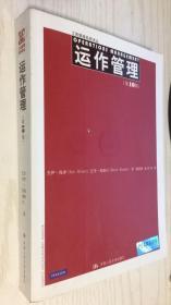 运作管理(第10版)第十版 中文版