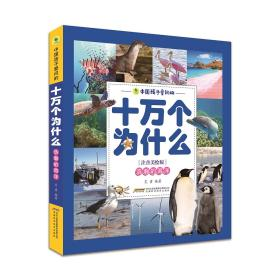 浩瀚的海洋(注音美绘版)/中国孩子爱问的十万个为什么