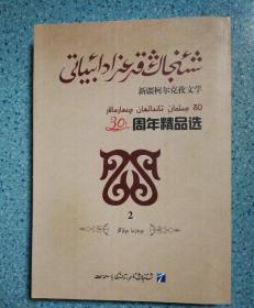 新疆柯尔克孜文学30周年精品选 柯文