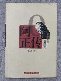 阿Q正传(赵延年木刻插图本)