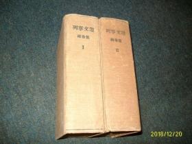 列宁文选 两卷集(一卷、二卷)2本 精装布面1949