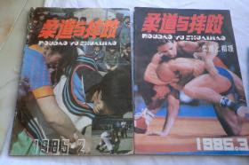 柔道与摔跤1985第2、3、4、6期