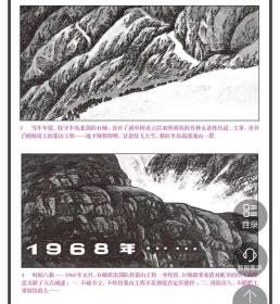 春天的画卷-岁月篇山中那十九座坟茔(套装上下册)
