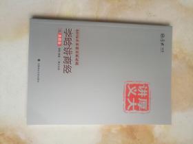 厚大司考2016国家司法考试厚大讲义李晗讲商经之真题卷