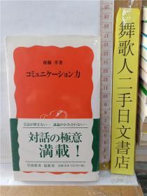 日文原版64开岩波文库本综合书     コミュニケーション力