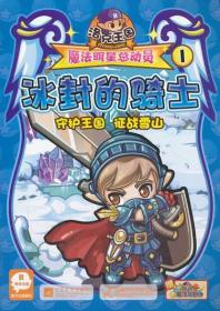 洛克王国魔法明星总动员1:冰封的骑士