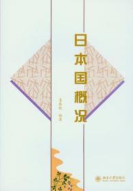 日本国概况 正版 姜春枝  9787301052648