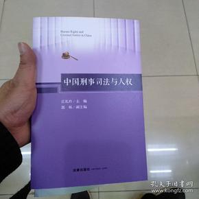中国刑事司法与人权