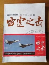 舰载武器 精华本系列 -离子鱼专辑(2) 雷霆之击