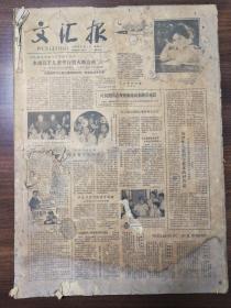 (原版老报纸品相如图)文汇报  1980年6月1日——6月30日  合售
