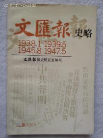 文汇报史略(1938.1-1939.5/1945.8-1947.5)