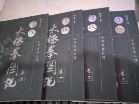 陈氏太极拳图说 4卷全