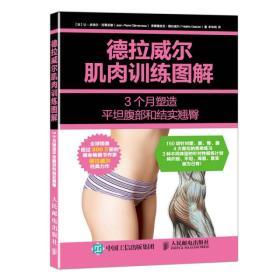 德拉威尔肌肉训练图解 3个月塑造平坦腹部和结实翘臀 马甲线锻炼动作大全 腹部臀部瘦身  9787115430786