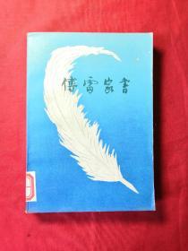 傅雷家书(02柜)
