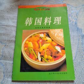 韩国料理:[图册]