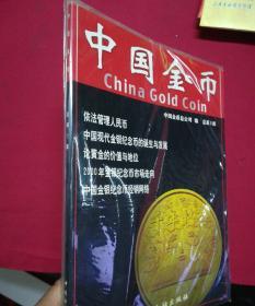 中国金币-创刊号.