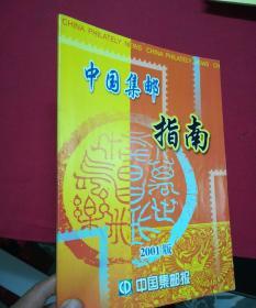 中国集邮指南-2001版