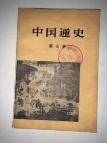 中国通史 第五册  馆藏