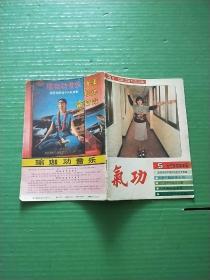气功(1986年第5期)自然旧