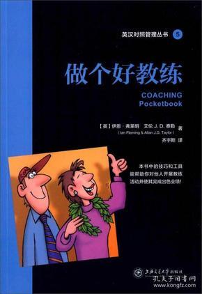 英漢對照管理叢書5:做個好教練