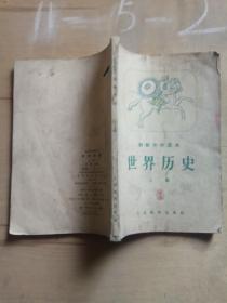 初级中学课本 世界历史 上册·