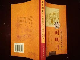 旧时明月:老北京的风土人情