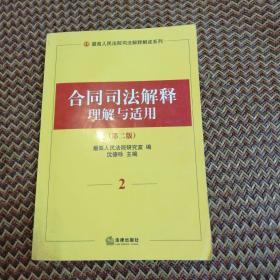 合同司法解释理解与适用2(第2版)