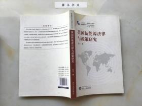 英国新能源法律与政策研究(库存新书02)