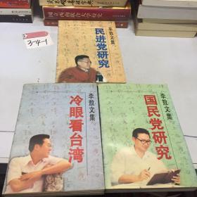 李敖文集:国民党研究+国进党研究+冷眼看台湾 三册合售 书口微黄 微污渍 微黄斑