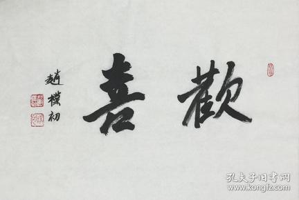 ★【顺丰包邮】、【纯手绘】【赵朴初】纯手绘书法、  四尺三开(69*46cm)9买家自鉴。